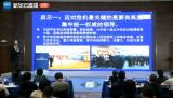 【直播动态】第二届核应急管理国际论坛