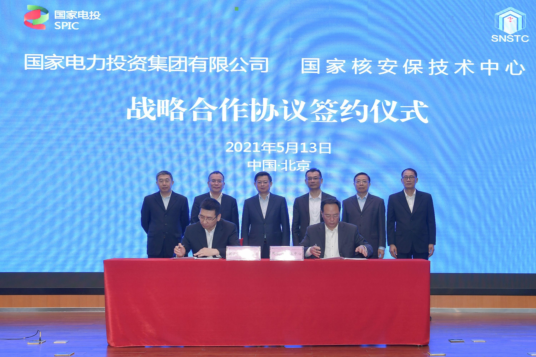 国家电力投资集团有限公司与国家核安保技术中心签署战略合作协议