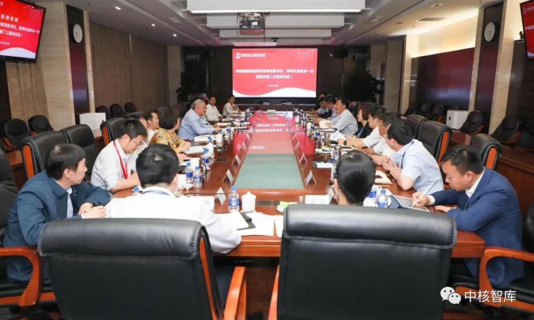 战略规划总院与中核二三签订战略合作框架协议