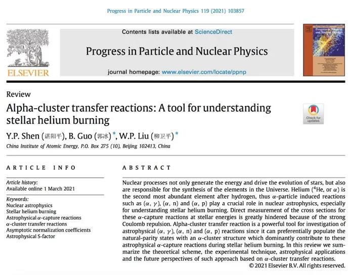 原子能院受邀在国际权威综述期刊发表长篇综述