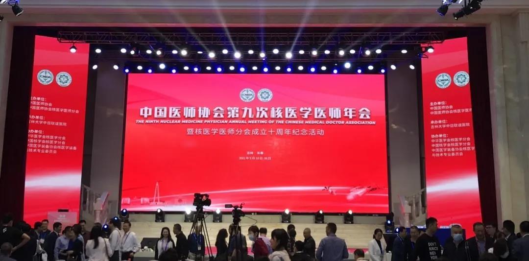 热烈祝贺中国医师协会第九次核医学医师年会圆满召开