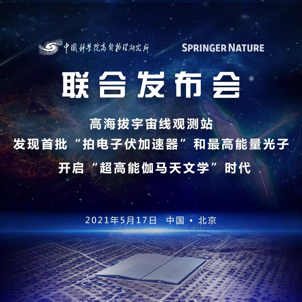联合发布!LHAASO发现首批超高能宇宙加速器和最高能量光子