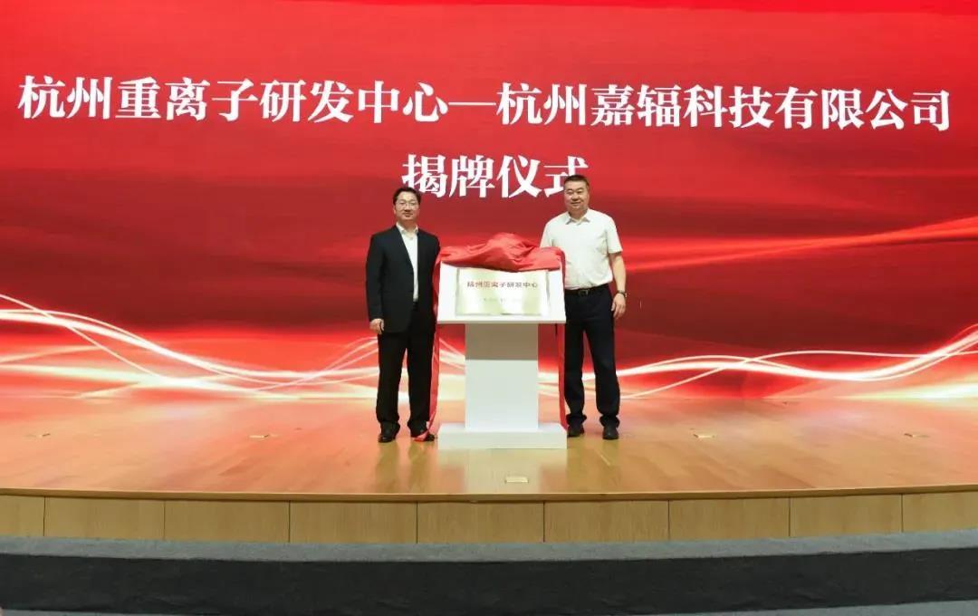 <p>杭州重离子研发中心揭牌,中心由中科院医学所和近物所共同建设</p>