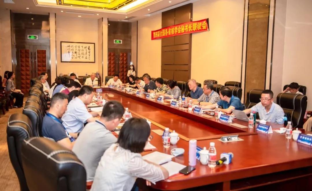 中国核学会召开第四届全国各省核学会秘书长联议会