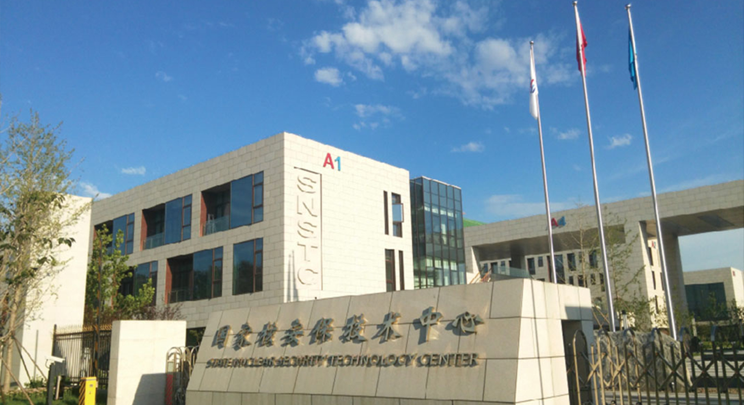 <p>国家核安保技术中心举办北京边检总站专项培训班</p>