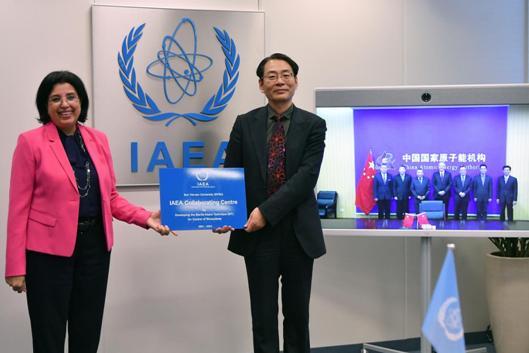 <p>中山大学成立国际原子能机构核技术协作中心</p>
