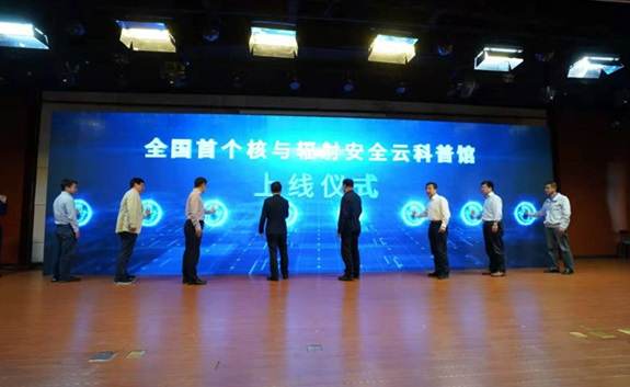 <p>六五环境日辽宁核安全主场宣传活动成功举办</p>