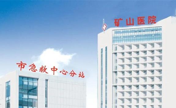 中国同辐助力江苏徐州矿山医院通过核医学诊疗工作推进示范基地建设项目验收