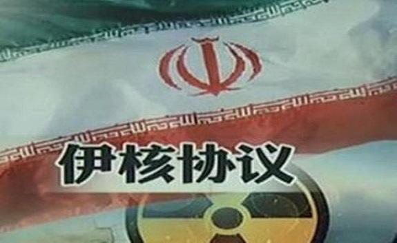 伊核全面协议联委会新一轮会议举行结果或难预料
